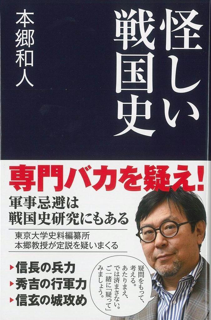 『怪しい戦国史』本郷和人著(産経新聞出版)