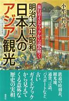 【書評】『明治・大正・昭和 日本人のアジア観光』小牟田哲彦著 当時のガイドブックに赤裸…