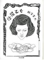 【気になる!】文庫 『沙羅乙女』