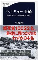 【気になる!】新書 『ペリリュー玉砕 南洋のサムライ・中川州男の戦い』