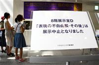 「慰安婦像」展示の企画展中止、公的イベントで適切だったか
