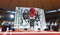 長野県松本蟻ケ崎高が優勝 書道パフォーマンス甲子園