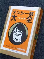 【モンテーニュとの対話 「随想録」を読みながら】(56)ナンシー関なら吉本興業騒動をど…
