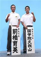 【夏の甲子園】前橋育英は国学院久我山と第3日第3試合で対戦