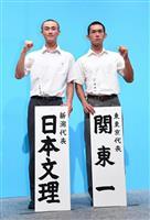 【夏の甲子園】国学院久我山、初戦は前橋育英と 関東第一は日本文理と