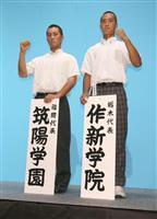 【夏の甲子園】筑陽学園など九州・山口代表、対戦相手決まり闘志