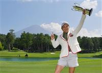 成田が逆転で13勝目 女子ゴルフ大東建託いい部屋ネット・レディース最終日