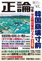 【異論暴論】正論9月号好評販売中 韓国崩壊寸前 目を覆う文在寅大統領の迷走