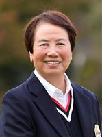 全米女子プロ優勝の樋口さんも「素晴らしいプレー」と祝福 渋野の全英女子ゴルフ制覇