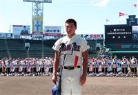 選手宣誓の林山主将は硬い面持ち「緊張してしまった」 夏の甲子園開会式リハ