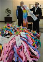 マリオットの26ホテル、折り鶴を広島市長に寄贈