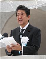 安倍首相、広島・平和記念式典のあいさつ全文 「核兵器国と非核兵器国の橋渡しに努める」