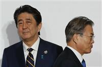 【朝鮮半島を読む】日韓関係は破綻へと向かうのか