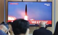 北飛翔体は「7月と同じ短距離弾道ミサイル」と韓国軍