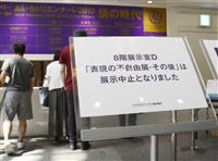 「不自由展」に脅迫ファクス 業務妨害容疑で50代男逮捕 愛知県警