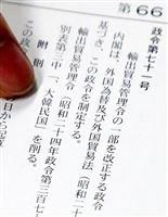 輸出優遇国から韓国除外の政令公布 政府、28日に施行