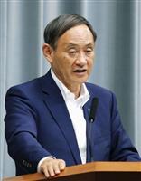 菅官房長官、ロシア抗議に反論 日露交渉は「静かな環境で」