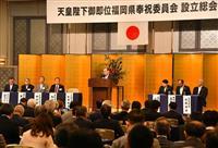 天皇陛下ご即位祝う、福岡県委員会を結成 10月に県民の集い