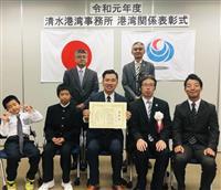 「チームつながり」を、ごみ拾い活動で表彰 静岡