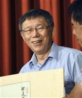 柯文哲・台北市長が新党結成 ホンハイ・郭台銘氏との連携に注目