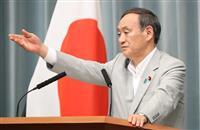 菅氏「安保上懸念ない」 韓国へ半導体輸出、厳格化後初の許可