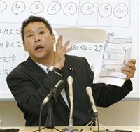 N国・立花党首会見「NHKは国会議員にW杯チケット配っていた」