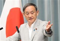 異例の輸出許可公表 政府、正当性アピールし韓国牽制