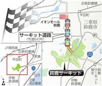 【関西の夏】(8完)8・22「10耐公道パレード」実現 聖地・鈴鹿の意地