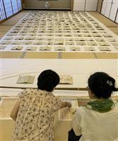 「御社用日記」の虫干し初の一般公開 兵庫・西宮神社