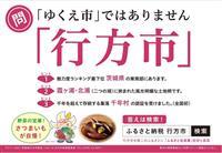 「ゆくえ市」?! 茨城県行方市、難読地名を逆手に知名度向上作戦