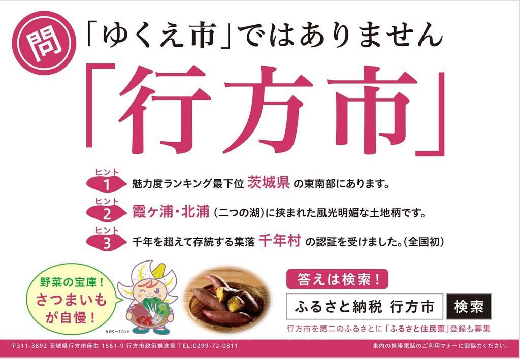 茨城県行方市が東京都営地下鉄浅草線の車両内に出したPR広告(市提供)