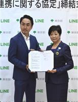 特殊詐欺防止へLINEと提携 東京都、自治体で初