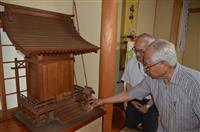 「回天」搭乗員の慰霊、語り継ぐ場所に 70年ぶり山口・大津島に神社建立