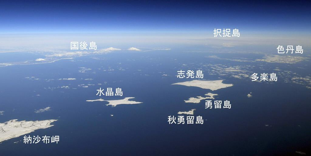北海道・根室半島の納沙布岬(左下)沖に広がる北方領土。歯舞群島(中央)、色丹島(右上)、国後島(左奥)。はるか右奥にうっすらと択捉島が見える(共同通信社機から)