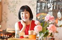 【一聞百見】一主婦の華麗な転身 日本の伝統芸能を世界へ 芸術文化プロデューサー・西尾智…