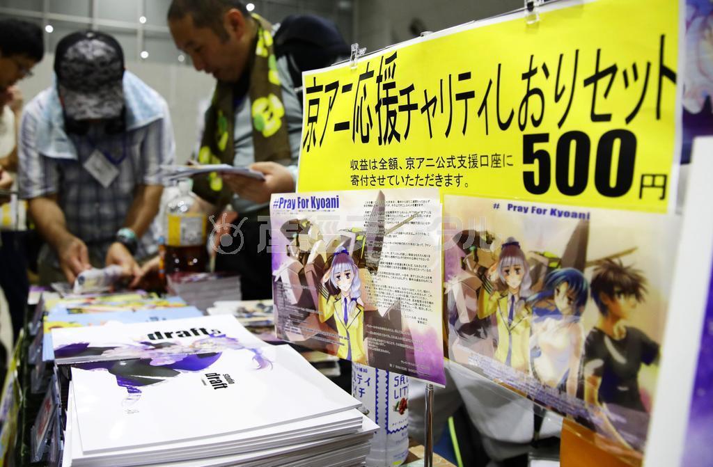 国内最大の同人誌即売会「コミックマーケット」が開幕。グッズの収益を「京都アニメーション」支援に全額寄付というブースも =9日午前、東京・有明の東京ビッグサイト