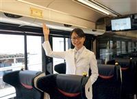 車内さわやか パナの「ナノイーX」、京阪電鉄「プレミアムカー」に