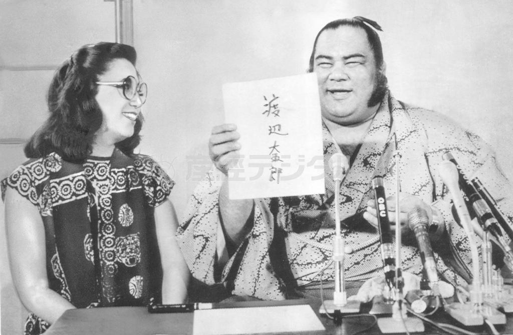 日本人名「渡辺大五郎」となった高見山(左は加寿江夫人)