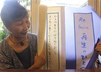 「悲しみも明日の糧に」大阪の詩人、神戸で個展