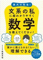 【話題の本】『東大の先生!文系の私に超わかりやすく数学を教えてください!』
