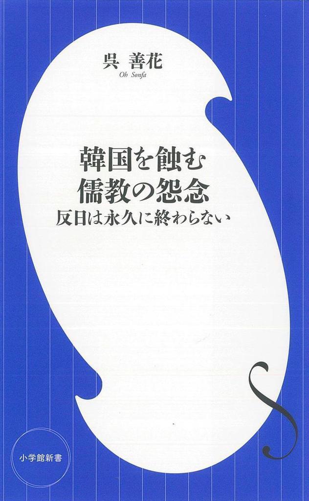 『韓国を蝕む儒教の怨念 反日は永久に終わらない』