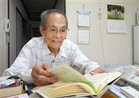 戦後74年「日本の後を頼む」96歳元海軍中尉、特攻同期の思いを次世代へ