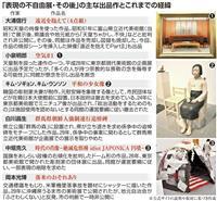 不自由展、作品に「不快」批判 天皇肖像燃やす表現 来場者「悪意に満ちていた」 愛知の芸…