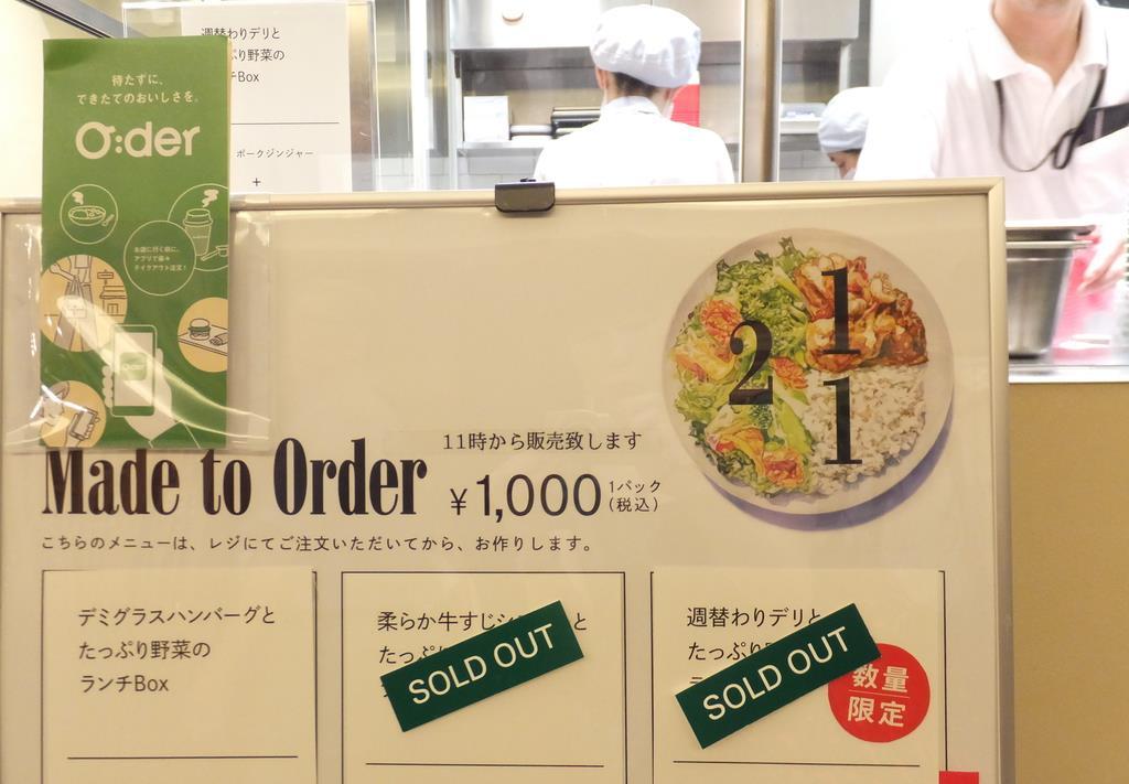 注文を受けてから作る、2種類のサラダに主菜が付いたランチボックスはモバイルオーダーの人気商品=東京都千代田区の「RF1セレクト 山王パークタワー店」