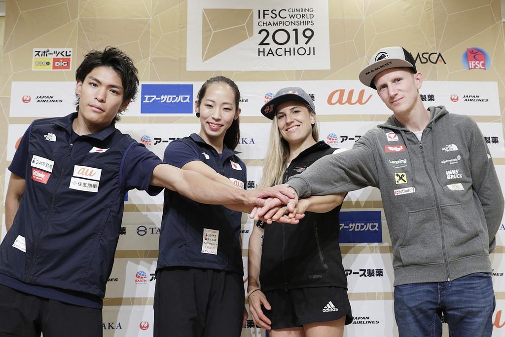 スポーツクライミング世界選手権の開幕を前に記者会見し、ポーズをとる(左から)楢崎智亜、野口啓代ら=10日、東京都八王子市
