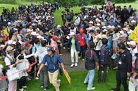 渋野凱旋で観客数最多記録 meiji杯ゴルフ
