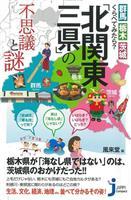 【気になる!】新書 『群馬・栃木・茨城 くらべてみたら?』