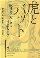 【書評】『虎とバット』 ウィリアム・W・ケリー著、高崎拓哉訳