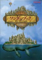 【書評】『ワンダーブック図解 奇想小説創作全書』