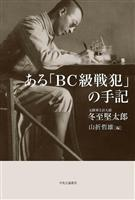 【書評】『ある「BC級戦犯」の手記』 冬至堅太郎著、山折哲雄編  彷徨う魂の遍歴つづる
